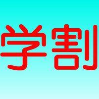【1泊夕食付】☆平日が断然お得☆モンゴルの『ゲル』で旅行が100倍楽しくなる☆【学生グループ限定】