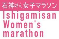 【石神さんマラソン!】2020年2月2日参加者宿泊プラン♪