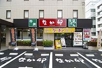 駐車場も安心、食事券付きプラン!(1F・なか卯の500円分食事券付) お子様連れはお受けできません