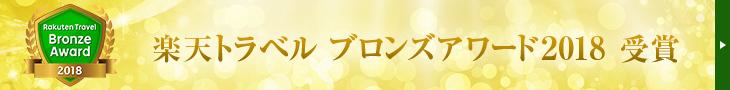 楽天トラベルアワード2018 ブロンズアワード受賞!