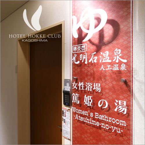 ホテル法華クラブ鹿児島 関連画像 1枚目 楽天トラベル提供