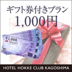 貰って嬉しい【ギフト券】1000円付プラン♪(朝食バイキング付)◆全国50万店の加盟店で使えます◆