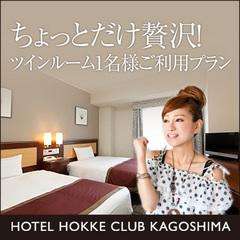【広い部屋で寛ぎたい方】ちょっとだけ贅沢♪(朝食なし)ツインルーム1名様ご利用プラン