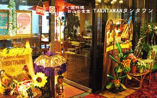 ●夜はタイ国料理、朝は和定食の1泊2食付!!20時までにお入りの方限定●ポイント10倍●