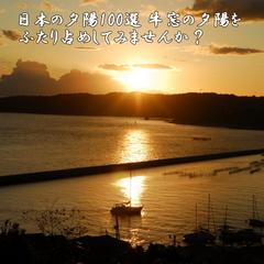 【カップル限定 × 洋食】日本のエーゲ海・牛窓の絶景と新鮮な料理で日常の疲れを癒そう!【牛窓デート】