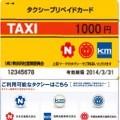 ☆泊まってお得☆貰って嬉しい特典付きプラン♪(タクシーチケット付)