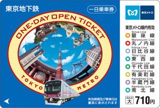 東京をエコに遊ぼう♪東京散策プラン(東京メトロ一日乗車券付)