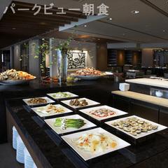 【1人プラン】☆1人宿泊ならこのプランでお得!パークビュー朝食+サウナまで!