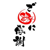 【海の日まで特別セール】〜ながのご縁を〜春夏の県都へ☆2021祈願プラン【朝食付&駐車場無料特典付】