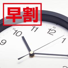 【さき楽30】早めのご予約でポイント10倍♪【早割30】
