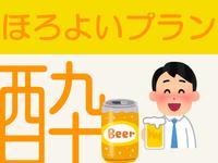 【楽天限定】缶ビール・おつまみ付き!出張応援プラン