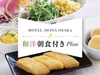 【春夏旅セール】【朝食付】朝から元気に!和洋折衷ご朝食付きプラン
