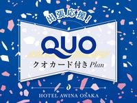 【QUOカード1000円付】ビジネス応援プラン!(朝食付)