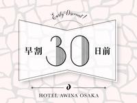 【早割30】30日前以上のご予約がお得なプラン!(朝食付)
