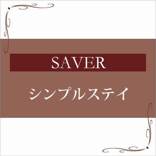 【SAVER】シンプルスティプラン(室料のみ)