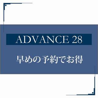 【ADVANCE28】28日前予約者限定(室料のみ)