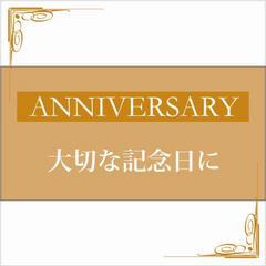 【ANNIVERSARY】シンプルアニバーサリー大切な日に大切な人と・・・(朝食付)