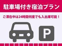 【お車でも安心】駐車場付き宿泊プラン(素泊まり)