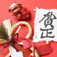 【令和】になって初めて迎える年末年始を石和温泉で過ごすとっておきのお正月プラン♪