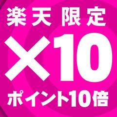 【新春フェア】ポイント10倍 楽天限定!!◆素泊り(食事なし)プラン