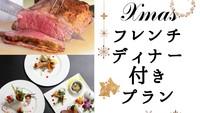 Xmasフレンチディナー付きプラン〜1泊2食〜