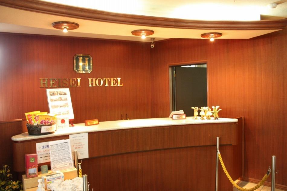 Тикусеи - Heisei Hotel