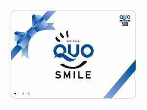 「QUOカード ¥500分付き」のお得な宿泊プラン!!