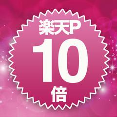 ☆楽天ポイント10倍☆【室数限定・先約特価】 10日前まで早いご予約がお得♪