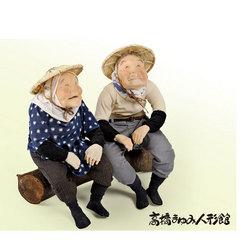 ◆高橋まゆみ人形館◆入館チケット付きプラン