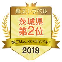 茨城県民限定 ゆったり滞在プラン【1泊2食付き】