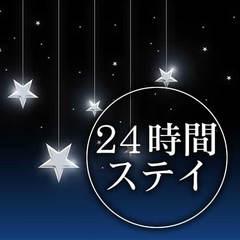 ◆ロングステイプラン◆ 12時〜翌12時まで最大24時間滞在可能!