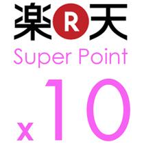 ◆らくらく貯まる楽天ポイント10倍プラン◆楽天ユーザー必見! 楽天限定!