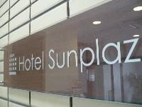 ホテル サンプラザ倉敷 image