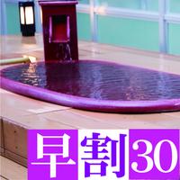 【早割30で得トク★】30日前の予約がお得◎瀬戸内彩りビュッフェ&西日本最大級の大露天風呂を満喫♪