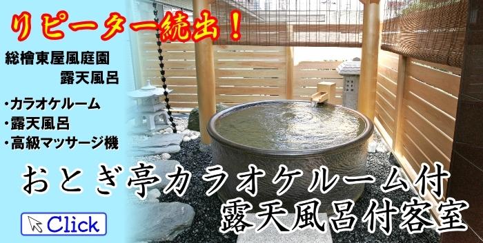 カラオケルーム付き露天風呂付き客室