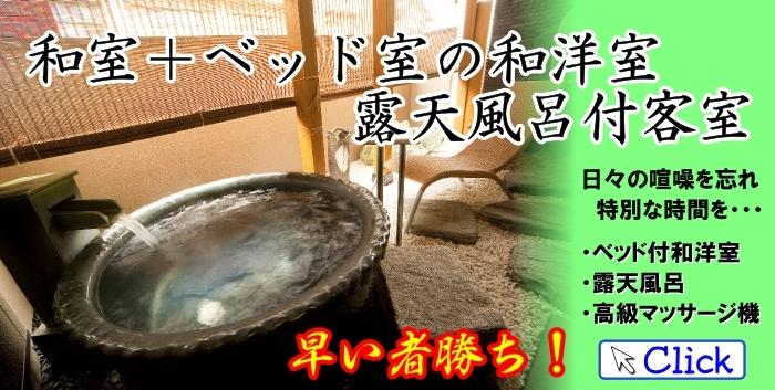 【ベッド室 和室】和洋室の露天風呂付き客室