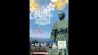 「龍馬に大接近☆桂浜展望台入場券」1泊朝食付プラン