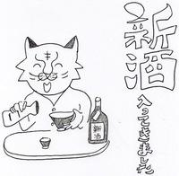 高知で105年続く酒屋さんで自分に一番ぴったりな高知のお酒を見つける宿泊プラン レイトアウト・朝食付