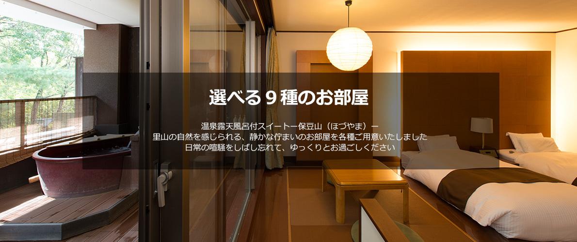 里山の休日 京都・烟河|京都の温泉旅館・ホテル