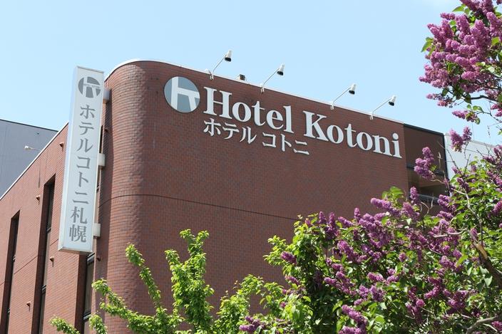ホテルコトニ札幌 関連画像 1枚目 楽天トラベル提供