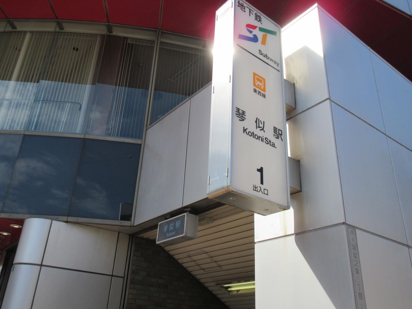 ホテルコトニ札幌 関連画像 11枚目 楽天トラベル提供