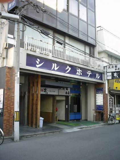 Silk Hotel(Fukushima) Silk Hotel(Fukushima)