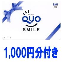 【QUOカード1000円分付】シングルプラン♪(駐車場無料)