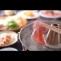 【しゃぶしゃぶ】新潟県のブランド豚<純白のビアンカ>をしゃぶしゃぶで食す♪1泊2食付