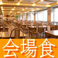 【レストラン食×海の幸会席】 椅子席で楽々♪スタンダード会席をお得にレストランで