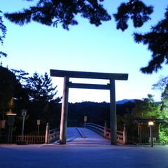 《早朝の伊勢神宮》朝参りにも「一泊夕食付き朝食無しプラン」 【世界遺産】熊野古道伊勢路へも便利♪