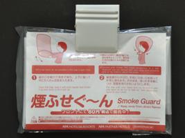 煙ふせぐ〜ん(Smoke Guard)