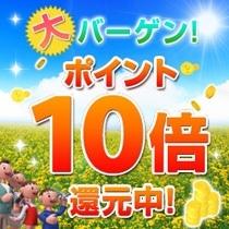 【楽天限定!ポイント10倍】朝食バイキング付♪楽天スーパーポイント10倍 キャンペーン!♪【喫煙可】