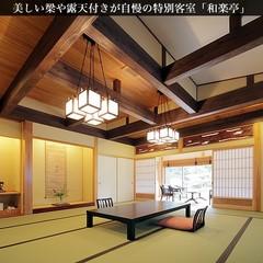 【和楽亭/幸(さち)】〜温泉付き和洋室タイプの特別室〜