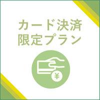 カード決済でお得★Limited time offer★18時からチェックインの直前割<朝食付>
